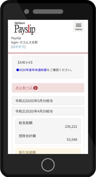 カコムス WEB給与明細システムを物流会社に提案「物流業界DX応援キャンペーン」