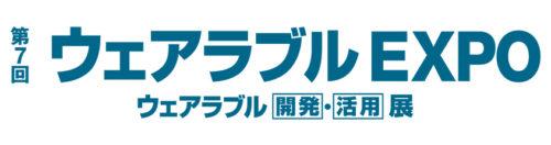 1月20日〜22日まで「第7回 ウェアラブル EXPO」開催