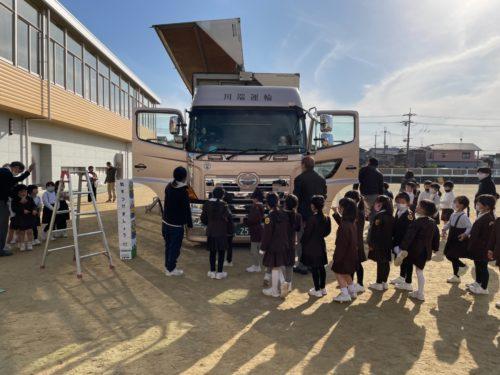 川端運輸 こども夢応援プロジェクトに賛同、小学校で安全教室