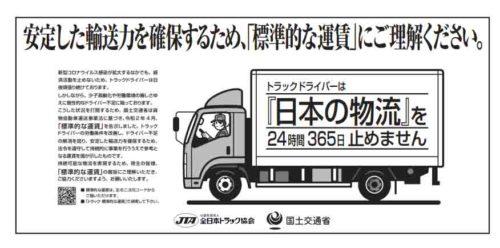 全ト協 荷主向け専門紙に広告、標準的運賃普及に