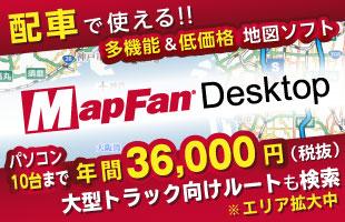 MapFanデスクトップ