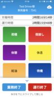 ドコマップジャパン 動態管理システム「運賃交渉のアピールに」
