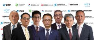 NEXT Logistics Japan 6社が新たに参画