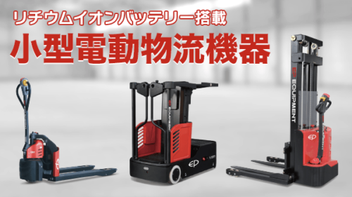 ピー・シー・エス リチウムイオンバッテリー搭載の小型電動物流機器の販売開始