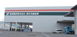 滋賀運送 第2冷蔵倉庫が竣工、より付加価値の高いサービス実現へ