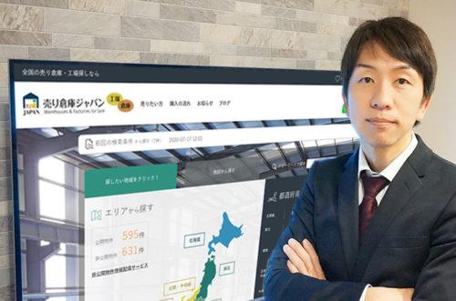 アドスペース 倉庫探しで活用を、専門サイト「売り倉庫ジャパン」
