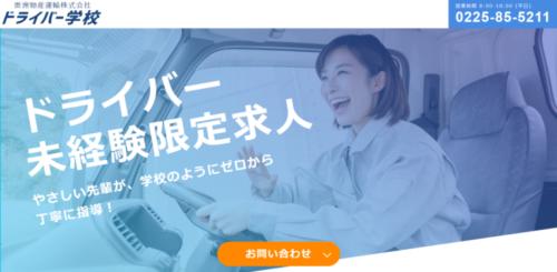 奥洲物産運輸 求人ページ開設、未経験者対象でドライバー募集
