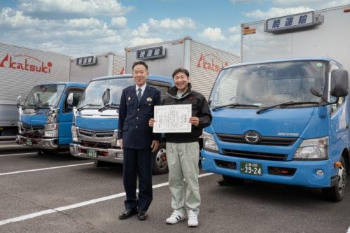 暁運輸ドライバー新田さんに感謝状 路上で高齢男性を保護