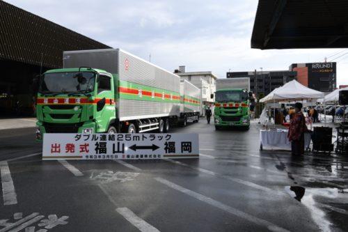 福山通運 ダブル連結車両の3路線目を運行開始