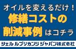 シェルルブリカンツジャパン株式会社