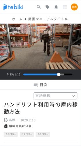 「tebiki」動画マニュアルの作成を簡単に 現場向け動画教育プラットフォーム