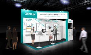9日から国際物流総合展 ゼンリンがセミナー開催