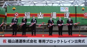 福山通運 専用列車の運行開始、大型トラック328台分を輸送