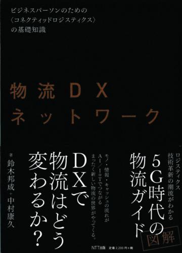 「物流DXネットワーク」日本SCM協会鈴木専務とユーピーアール中村常務が共著