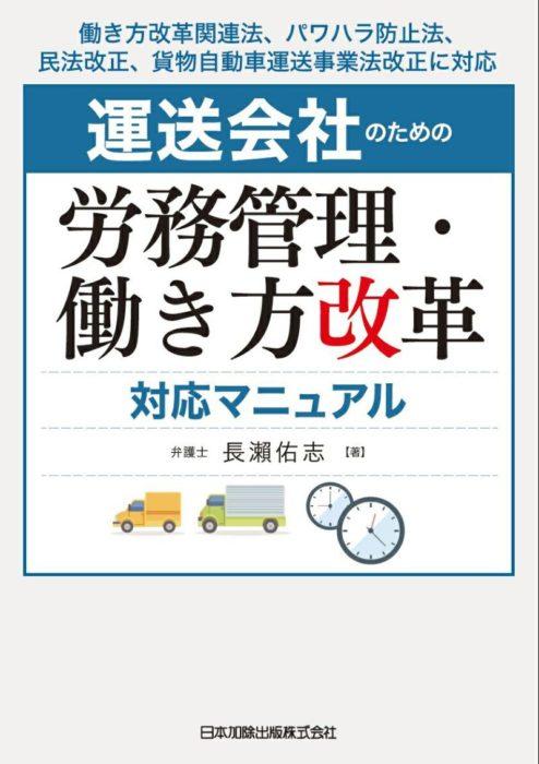 長瀨佑志弁護士 「運送会社のための労務管理・働き方改革対応マニュアル」発売