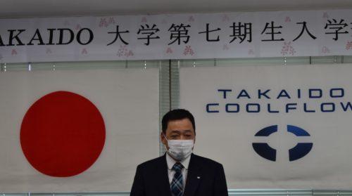 TAKAIDOクールフロー 「TAKAIDO大学」入学式、11人が入学