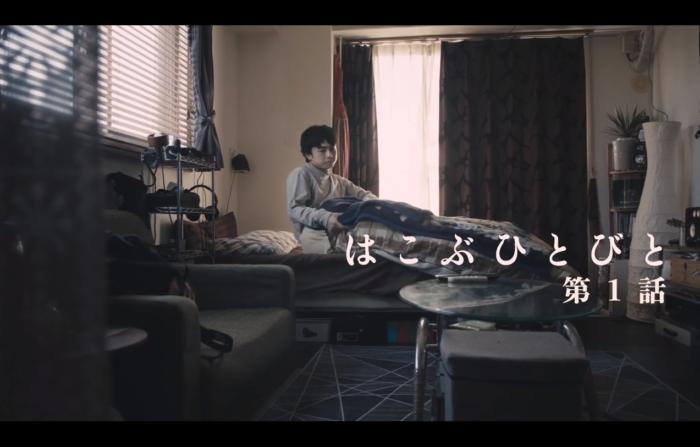 埼ト協 PR動画「はこぶひと」をYouTubeで公開
