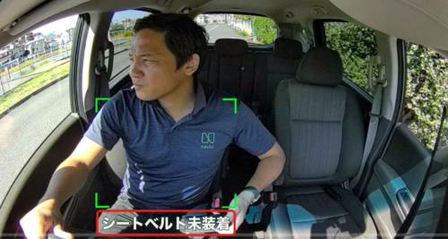 Nauto Japan ドラレコに新機能を追加、シートベルト未装着状態を検出など
