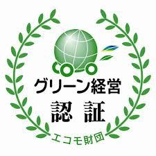 エコモ財団 3月のグリーン経営認証、トラック6事業所が登録