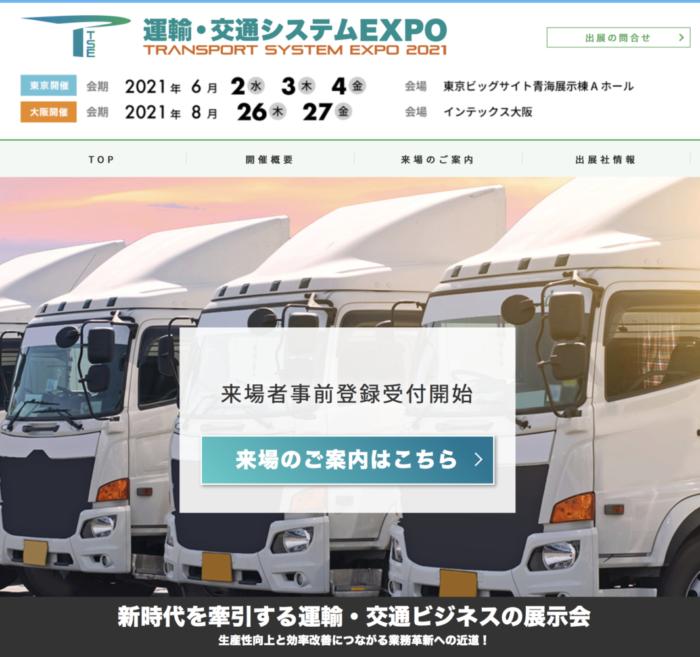 「運輸・交通システムEXPO2021東京」 6月2日から4日まで開催