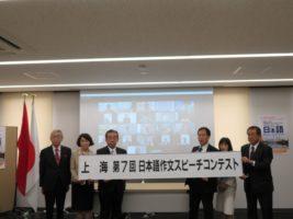 小丸交通財団と福山通運 日中で日本語作文スピーチコンテストをリモート開催