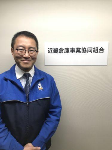 近畿倉庫事業協同組合 堀畑理事長「物流プラットフォームを構築」
