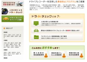 サンライズ ドライブレコーダー活用の安全診断「ドラdeチェック」