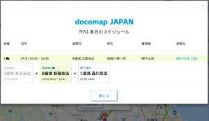 ドコマップジャパン 新機能「スケジュール2.0」をリリース