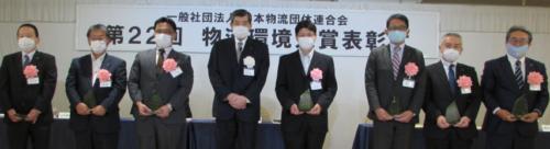 物流連 物流環境大賞の表彰式を開催