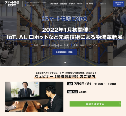 「スマート物流 EXPO」 7/9に出展検討企業向けウェビナー