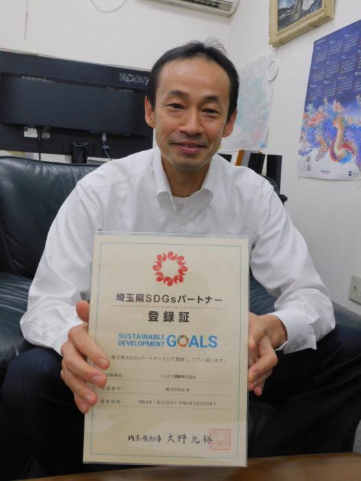 マルタケ運輸 「埼玉県SDGsパートナー」に登録、社会貢献を本格化