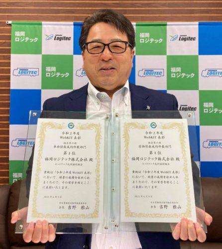福岡ロジテック WebKIT表彰で7連覇の偉業達成
