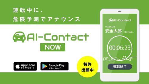 ジェネクスト 違反を音声でアナウンス、スマートフォンアプリ提供