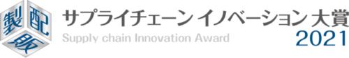 キユーピー「サプライチェーン イノベーション大賞2021」優秀賞を受賞