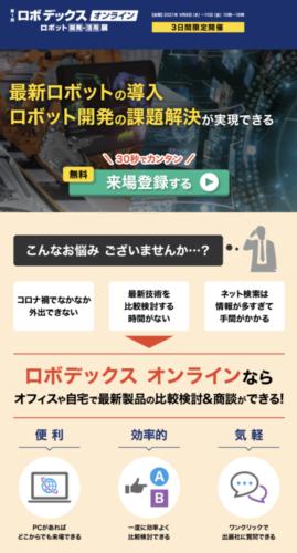 9月8日から「第1回ロボデックス ロボット開発・活用展」オンライン開催