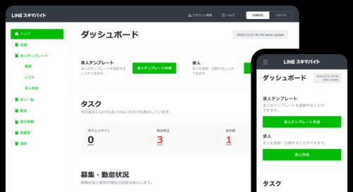 LINEスキマニ 企業とユーザーの「スキマ」時間をマッチング ワーカーの供給力に自信