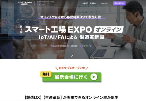 第1回スマート工場EXPO(オンライン) 9/7までプレオープン実施中