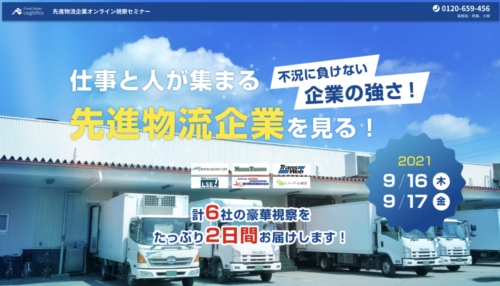 船井総研ロジ 先進物流企業オンライン視察セミナー 参加者募集