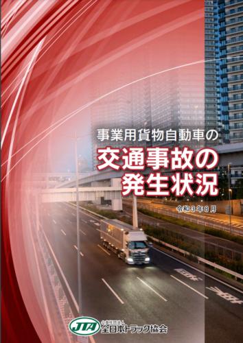 全ト協 「標準的な運賃」計算シミュレータの提供開始