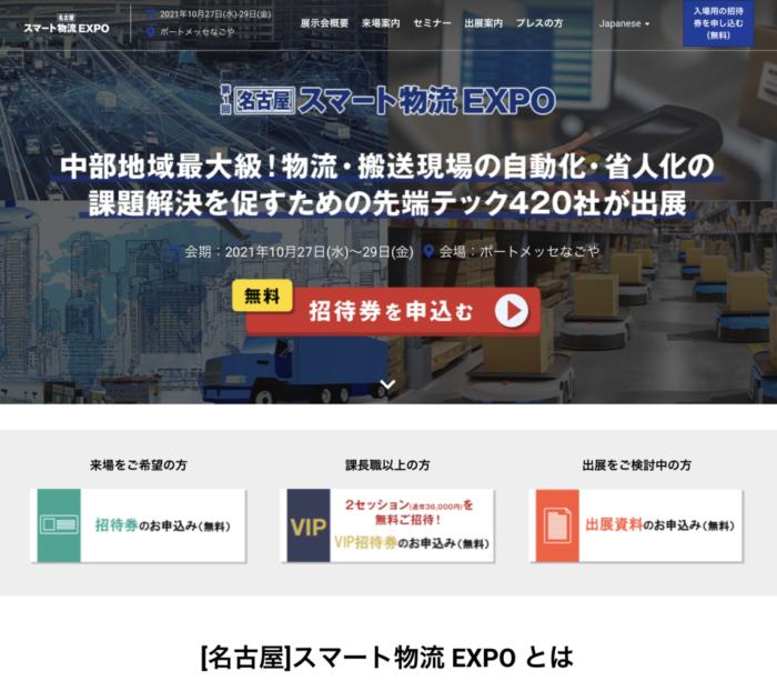 10/27から名古屋スマート物流EXPO 業界のキーマンが登壇