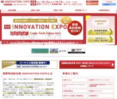 13日から国際物流総合展INNOVATION EXPO
