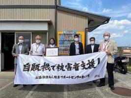 コアラドライブ安城 被害者支援型自販機を増設
