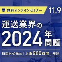 2024年問題オンラインセミナー 富士運輸の松岡社長が登壇